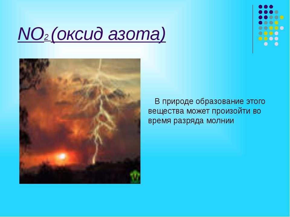 NO2 (оксид азота) В природе образование этого вещества может произойти во вре...