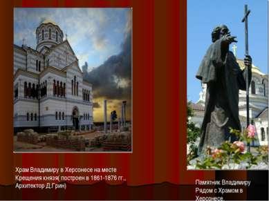 Храм Владимиру в Херсонесе на месте Крещения князя( построен в 1861-1876 гг.,...