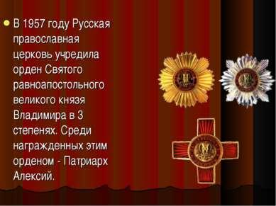 В 1957 году Русская православная церковь учредила орден Святого равноапостоль...