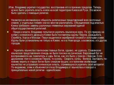 Итак, Владимир укрепил государство, восстановив его в прежних пределах. Тепер...