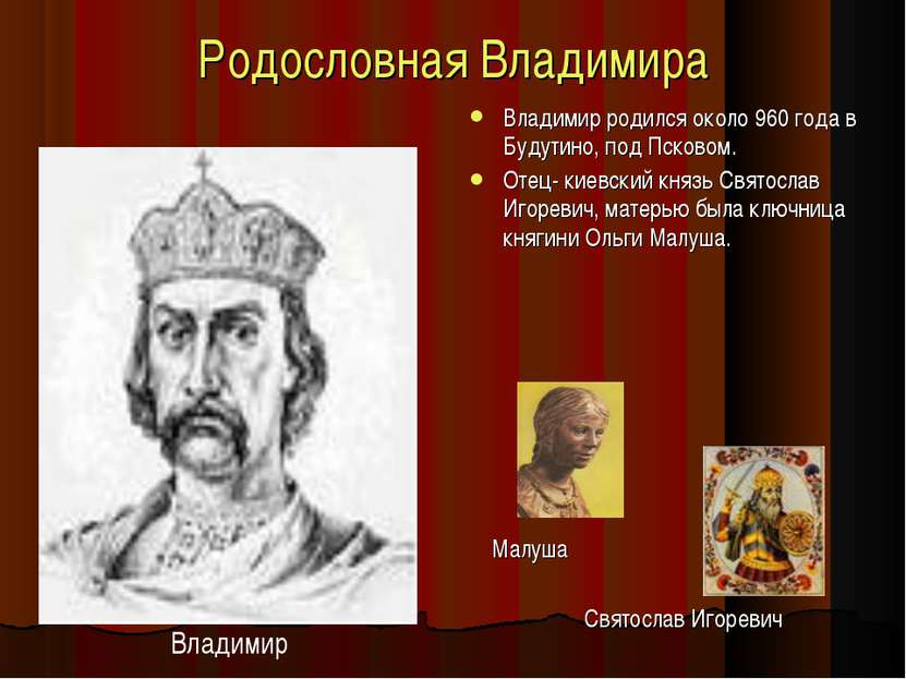 Родословная Владимира Владимир родился около 960 года в Будутино, под Псковом...