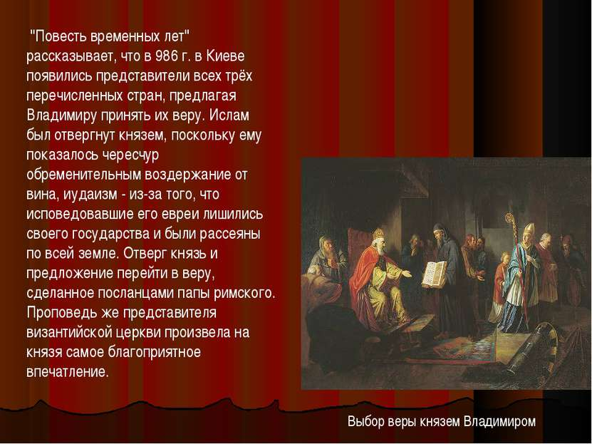 """Выбор веры князем Владимиром """"Повесть временных лет"""" рассказывает, что в 986 ..."""
