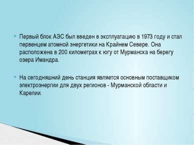 Первый блок АЭС был введен в эксплуатацию в 1973 году и стал первенцем атомно...