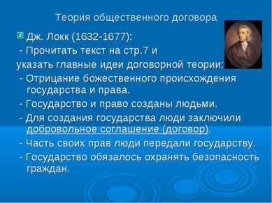 Теория общественного договора Дж. Локк (1632-1677): - Прочитать текст на стр....