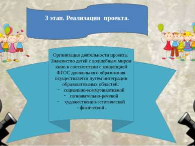 3 этап. Реализация проекта. Организация деятельности проекта. Знакомство дет...