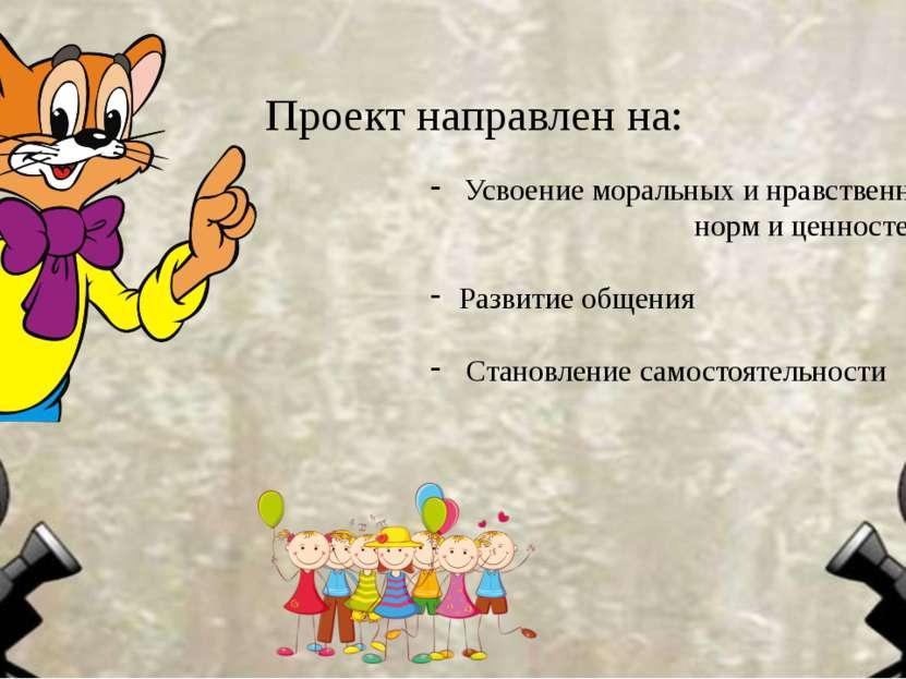 Усвоение моральных и нравственных норм и ценностей Развитие общения Становлен...