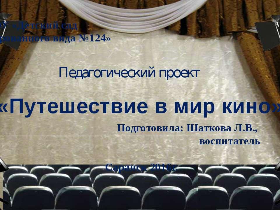 МДОУ «Детский сад комбинированного вида №124» Педагогический проект «Путешест...