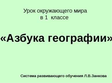 Урок окружающего мира в 1 классе Система развивающего обучения Л.В.Занкова «А...