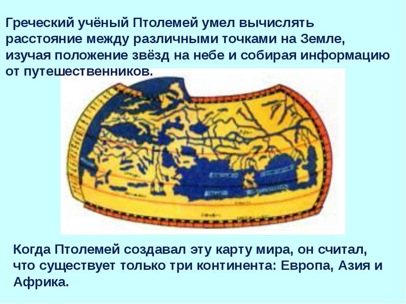 Греческий учёный Птолемей умел вычислять расстояние между различными точками ...