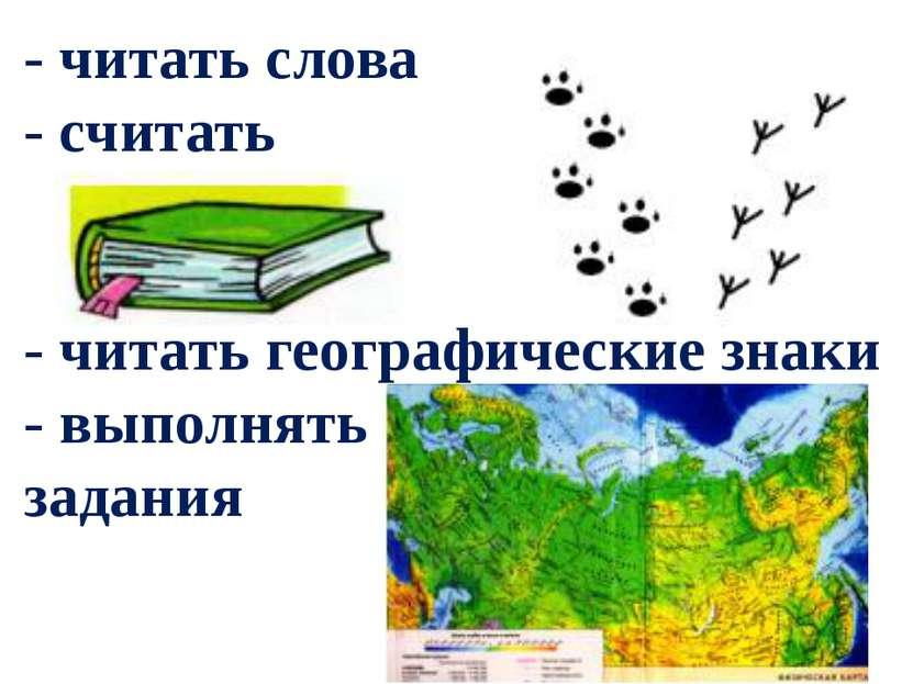 - читать слова - считать - читать географические знаки - выполнять задания