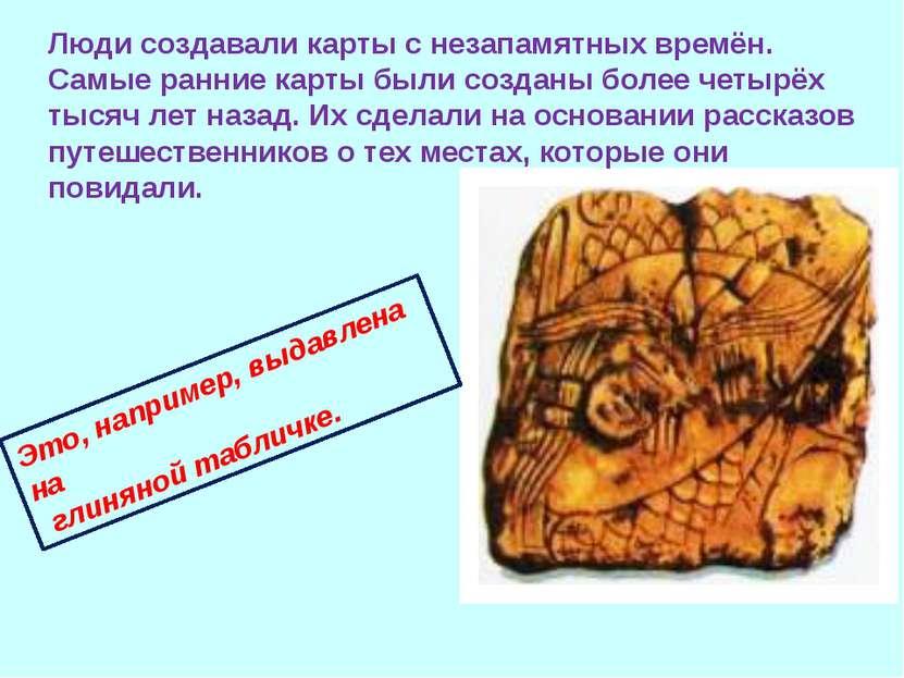 Люди создавали карты с незапамятных времён. Самые ранние карты были созданы б...