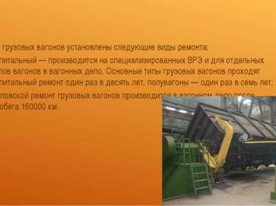Для грузовых вагонов установлены следующие виды ремонта: капитальный — произв...