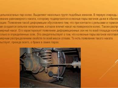 Износы цельнокатаных пар колес. Выделяют несколько групп подобных износов. В ...