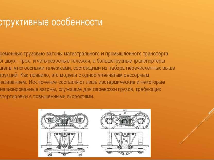 Конструктивные особенности Современные грузовые вагоны магистрального и промы...