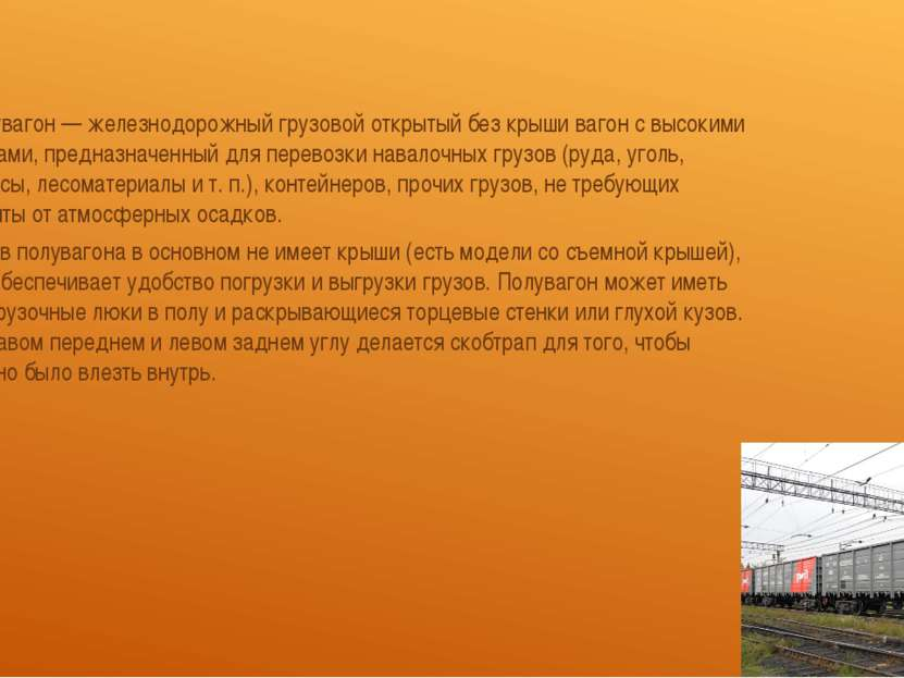 Полувагон — железнодорожный грузовой открытый без крыши вагон с высокими борт...