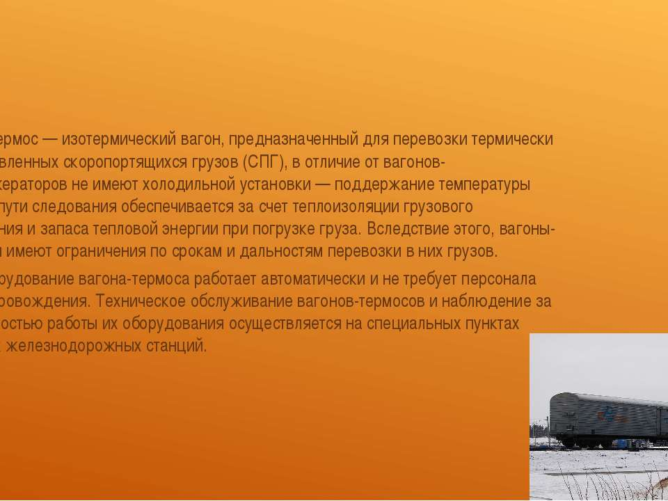 Вагон-термос — изотермический вагон, предназначенный для перевозки термически...