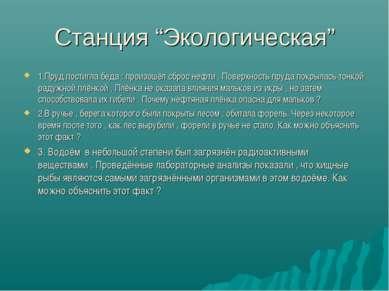 """Станция """"Экологическая"""" 1.Пруд постигла беда : произошёл сброс нефти . Поверх..."""