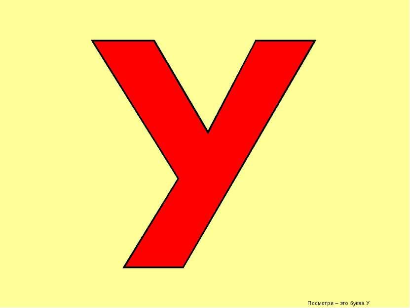 Посмотри – это буква У