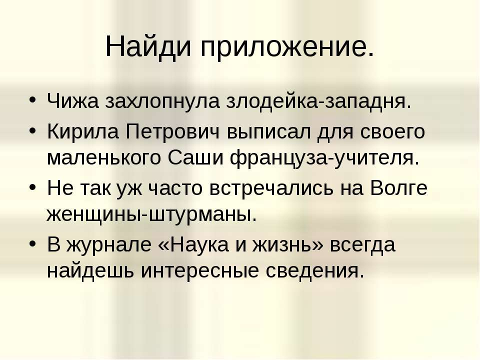 Найди приложение. Чижа захлопнула злодейка-западня. Кирила Петрович выписал д...