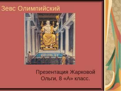 Зевс Олимпийский Презентация Жарковой Ольги, 8 «А» класс.