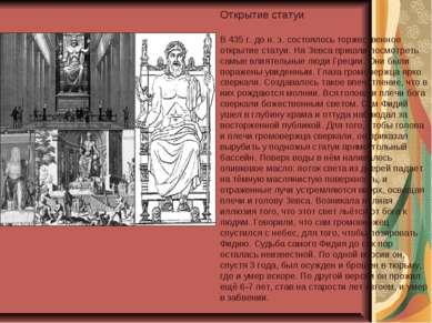 Открытие статуи В 435 г. до н. э. состоялось торжественное открытие статуи. Н...