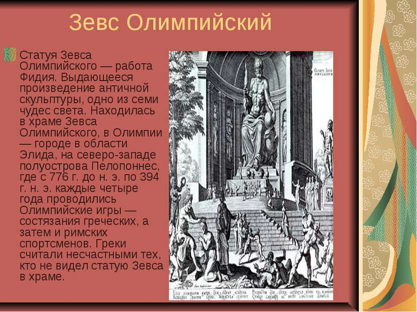 Зевс Олимпийский Статуя Зевса Олимпийского — работа Фидия. Выдающееся произве...