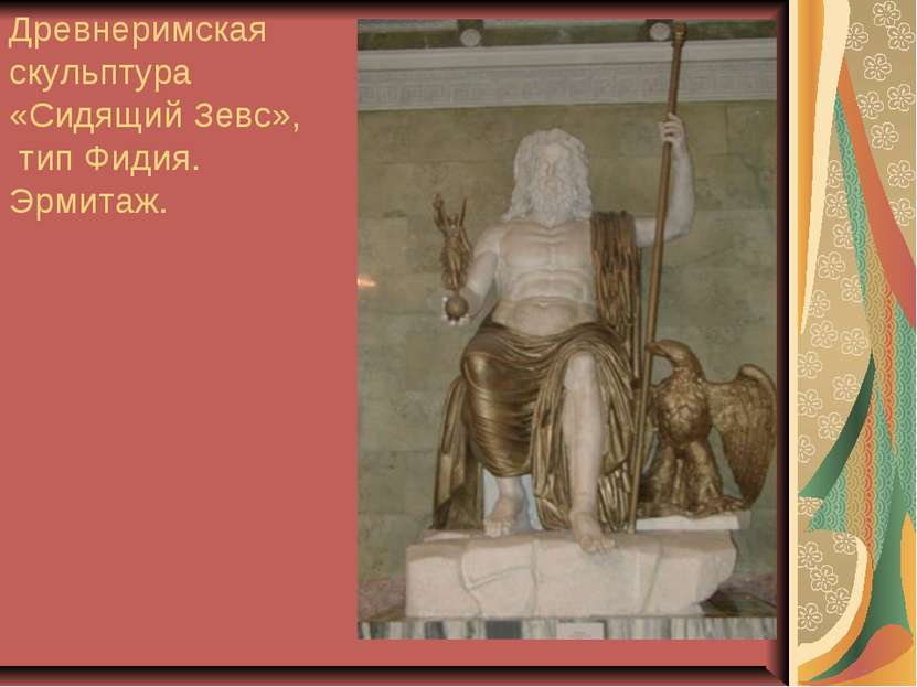 Древнеримская скульптура «Сидящий Зевс», тип Фидия. Эрмитаж.
