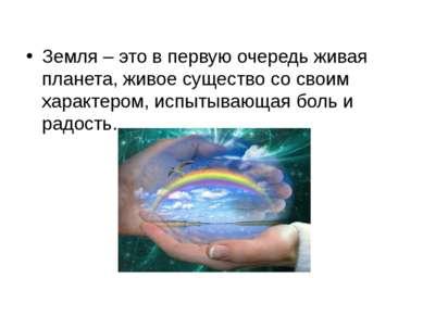 Земля – это в первую очередь живая планета, живое существо со своим характеро...