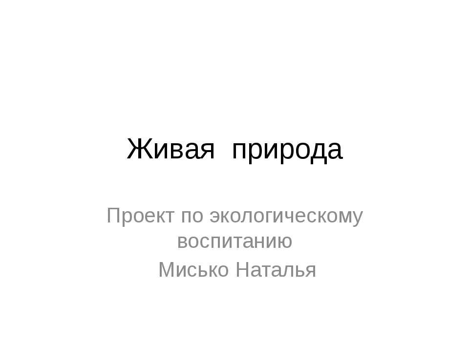 Живая природа Проект по экологическому воспитанию Мисько Наталья