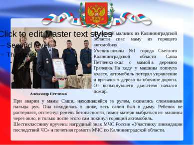 Александр Петченко 12-летний мальчик из Калининградской области спас маму из ...