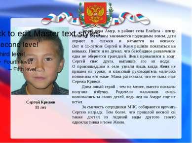 Сергей Кривов 11 лет Зимой река Амур, в районе села Елабуга - центр событий. ...