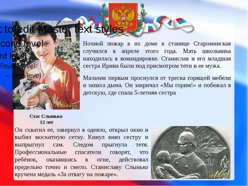 Стас Слынько 12 лет Ночной пожар в их доме в станице Староминская случился в ...