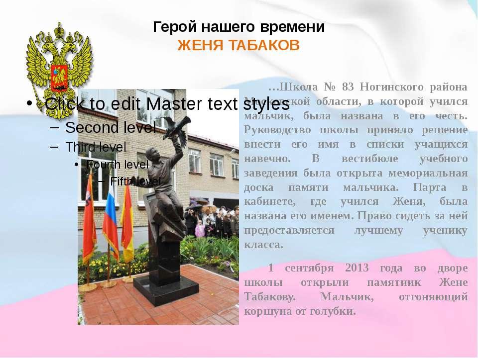 Герой нашего времени ЖЕНЯ ТАБАКОВ …Школа № 83 Ногинского района Московской об...