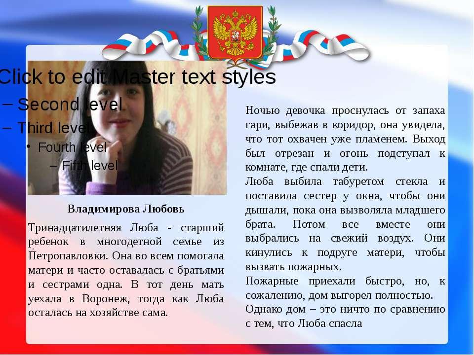 Владимирова Любовь . . Тринадцатилетняя Люба - старший ребенок в многодетной ...