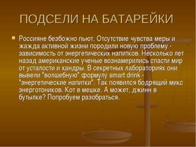 ПОДСЕЛИ НА БАТАРЕЙКИ Россияне безбожно пьют. Отсутствие чувства меры и жажда ...
