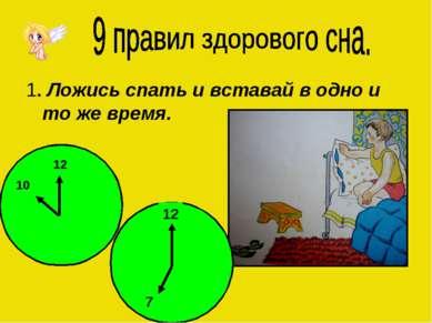 1. Ложись спать и вставай в одно и то же время.
