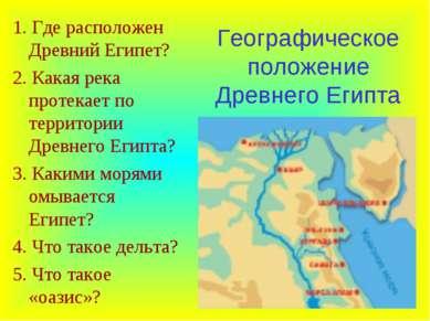 Географическое положение Древнего Египта 1. Где расположен Древний Египет? 2....