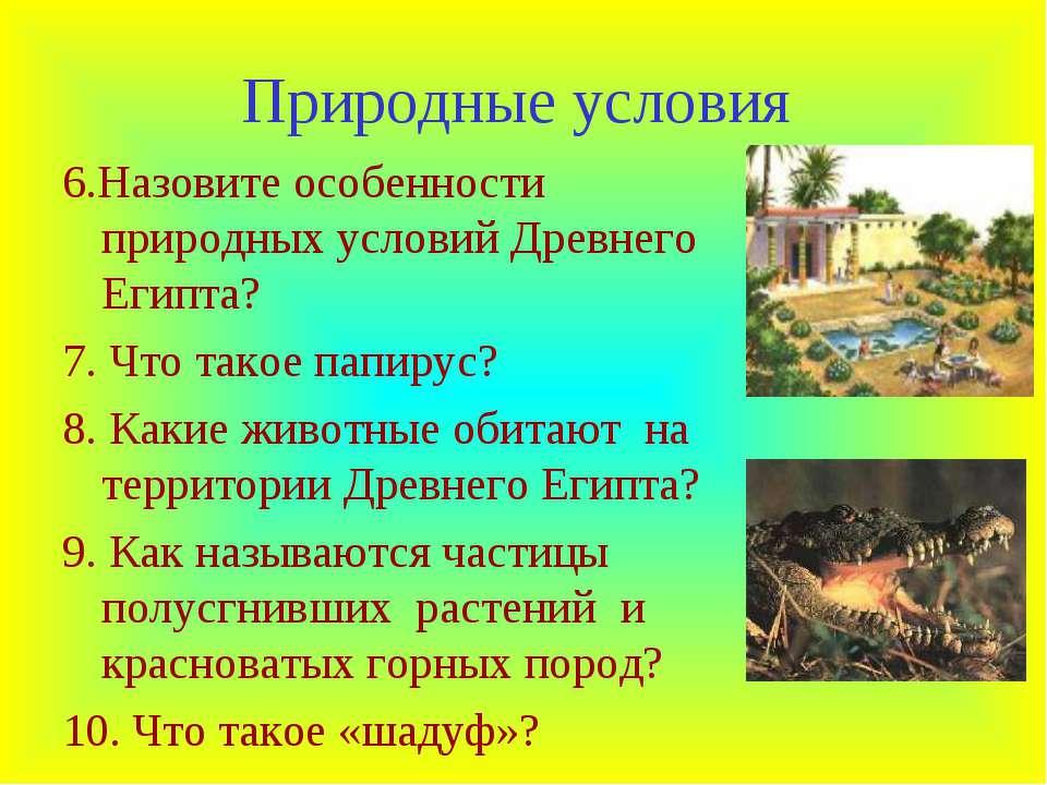 Природные условия 6.Назовите особенности природных условий Древнего Египта? 7...