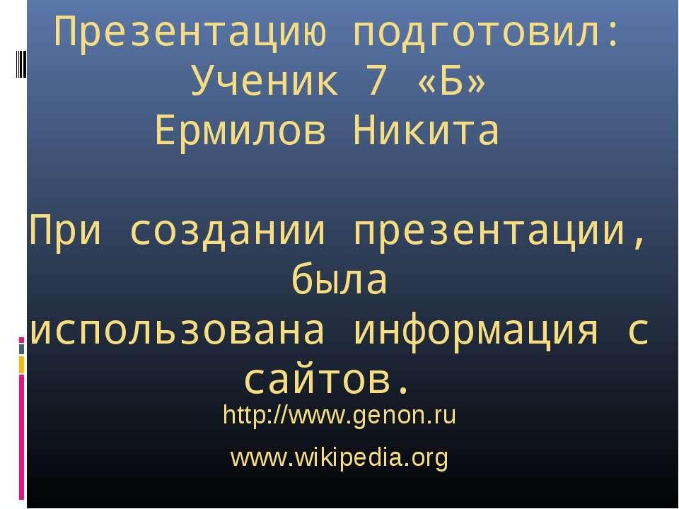 Презентацию подготовил: Ученик 7 «Б» Ермилов Никита При создании презентации,...