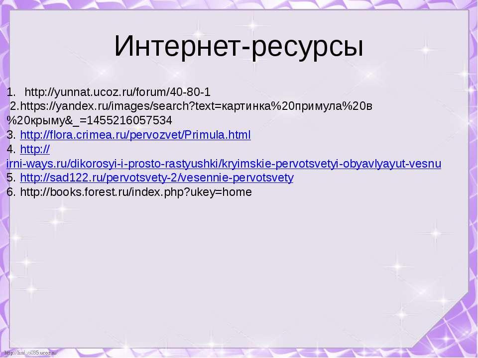 http://yunnat.ucoz.ru/forum/40-80-1 2.https://yandex.ru/images/search?text=ка...