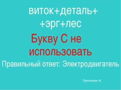 виток+деталь+ +эрг+лес Букву С не использовать Правильный ответ: Электродвига...
