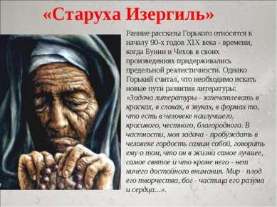 Ранние рассказы Горького относятся к началу 90-х годов XIX века - времени, ко...
