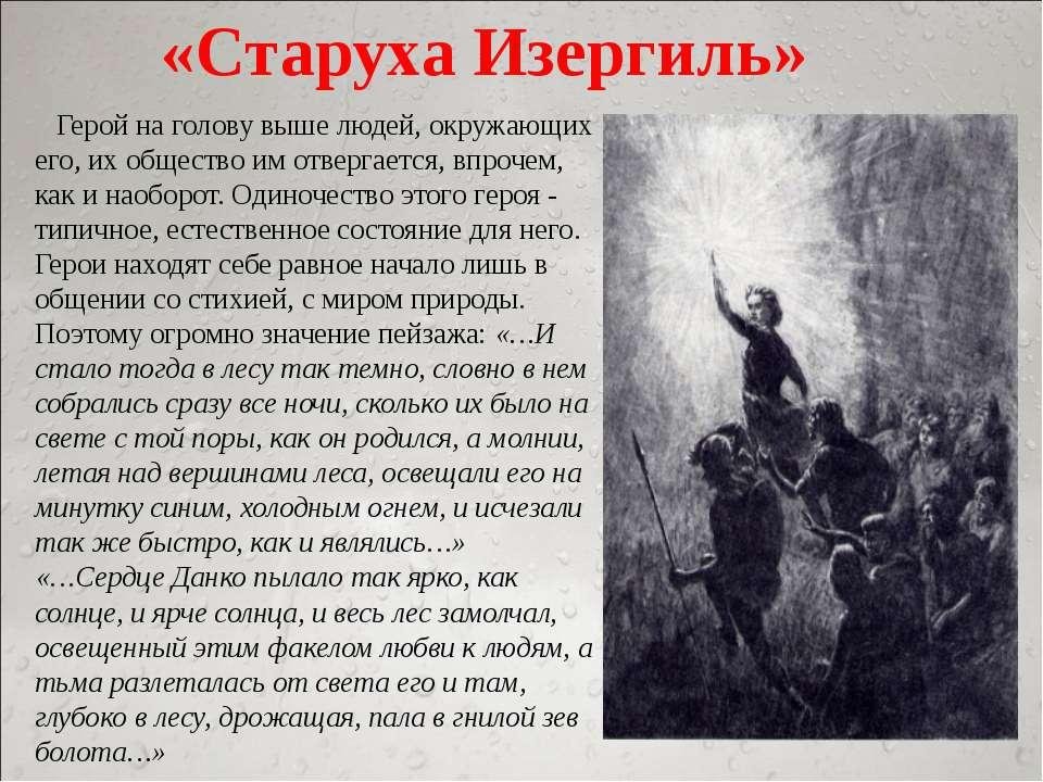 Герой на голову выше людей, окружающих его, их общество им отвергается, впроч...