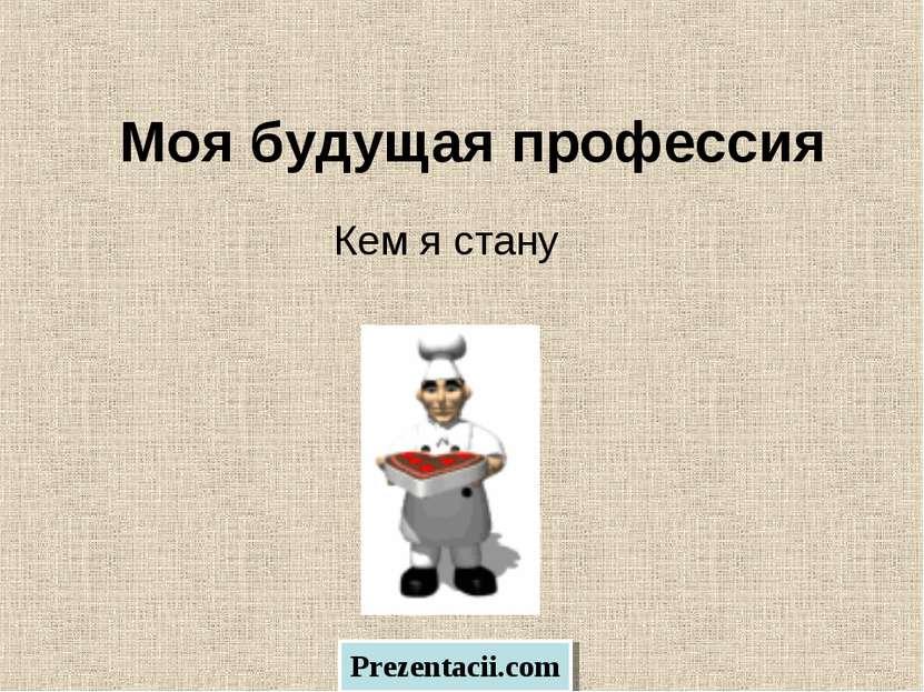 Моя будущая профессия Кем я стану Prezentacii.com