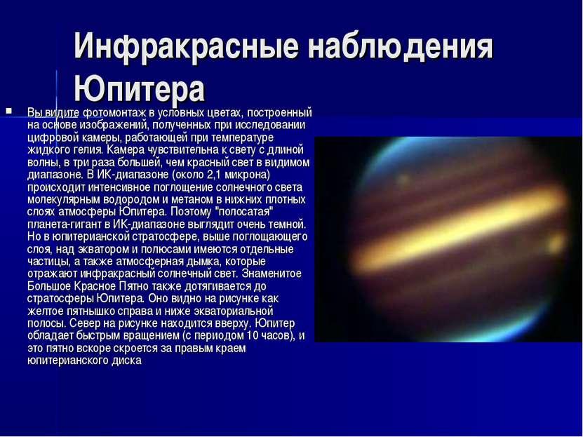 Инфракрасные наблюдения Юпитера Вы видите фотомонтаж в условных цветах, постр...