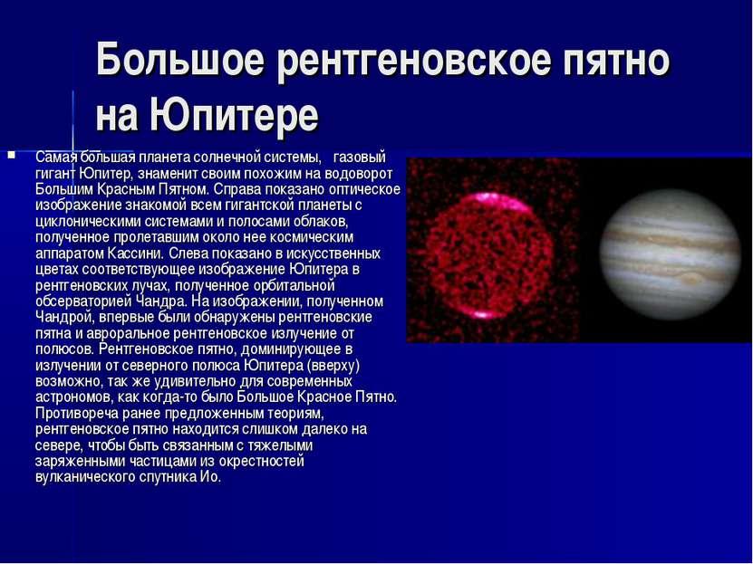 Большое рентгеновское пятно на Юпитере Самая большая планета солнечной систем...