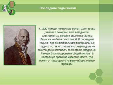 Последние годы жизни К 1820 Ламарк полностью ослеп. Свои труды диктовал дочер...