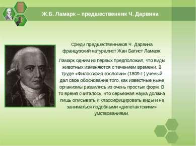 Среди предшественников Ч. Дарвина французский натуралист Жан Батист Ламарк. Л...