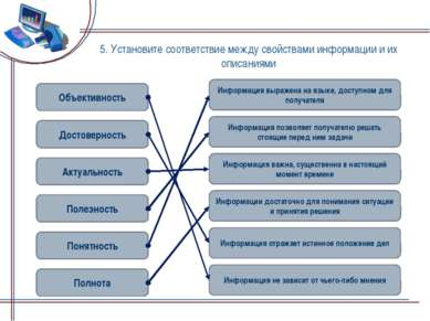 5. Установите соответствие между свойствами информации и их описаниями Объект...