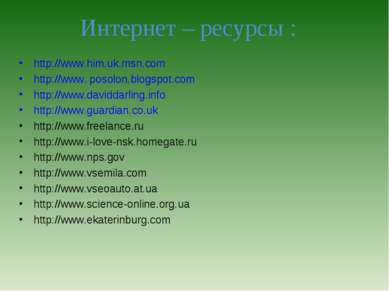 Интернет – ресурсы : http://www.him.uk.msn.com http://www. posolon.blogspot.c...